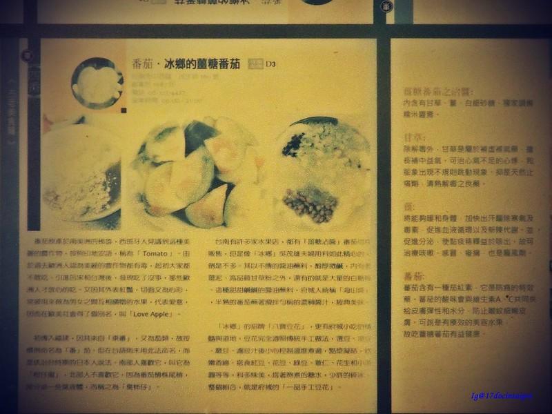 香港旅人租車環島遊記-台南-冰鄉-17度C的黑夜 (4)