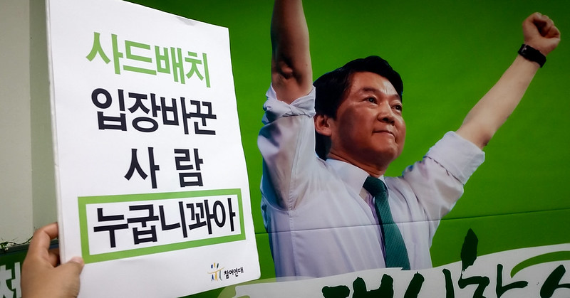 20170425_사드 배치 당론 변경 국민의당 규탄