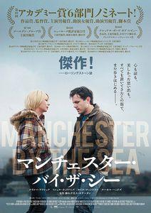 「マンチェスター・バイ・ザ・シー」のポスター