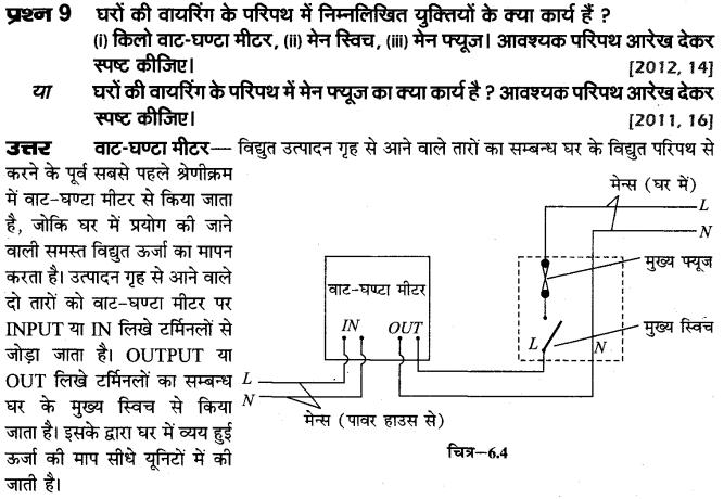 board-solutions-class-10-science-vighut-dhara-ka-ooshmiy-prabhav-12