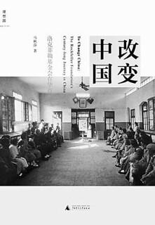 洛克斐勒基金會在華工作已經100年,主要在人道醫療救助領域工作。書刊封面取自網路