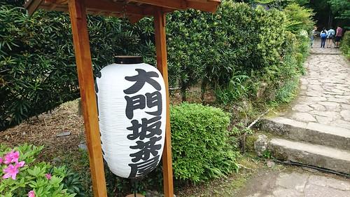 大門坂茶屋跡