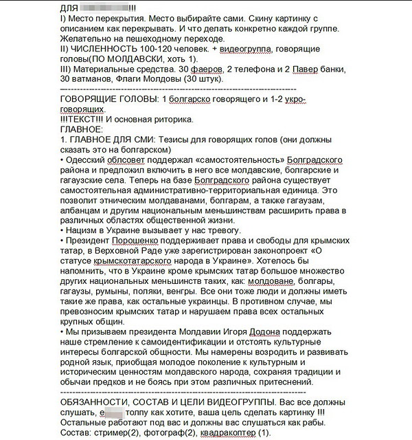 Порівняння інструктажів акцій у Львові та Одесі