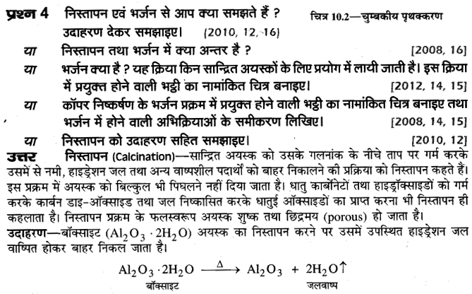 board-solutions-class-10-science-dhatukarm-7