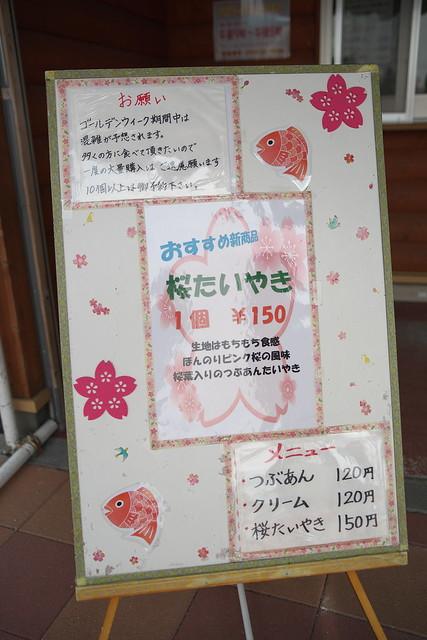 芦別道の駅のたいやき屋さん_02