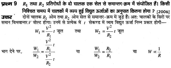 board-solutions-class-10-science-vighut-dhara-ka-ooshmiy-prabhav-23