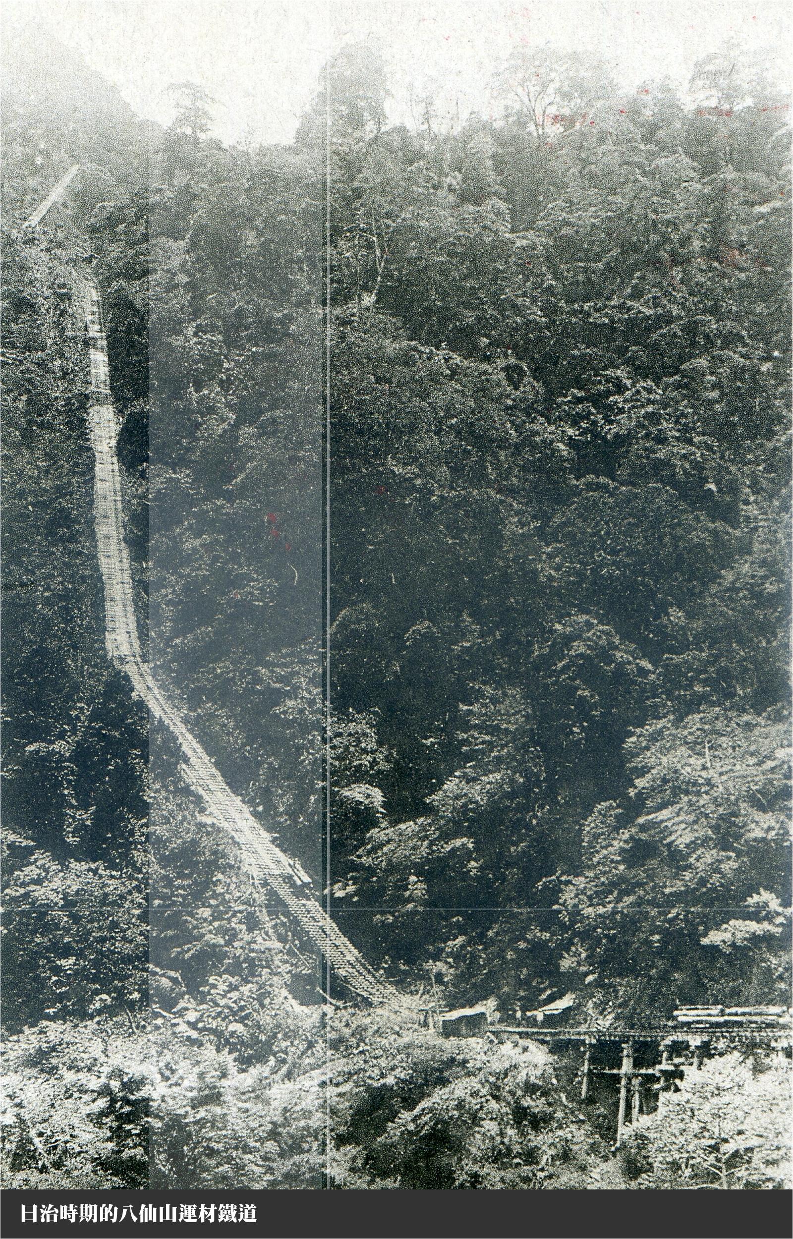 日治時期的八仙山運材軌道