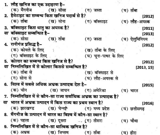 up-board-solutions-class-10-social-science-khanij-samsadhn-18