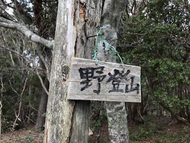 野登山 山名板