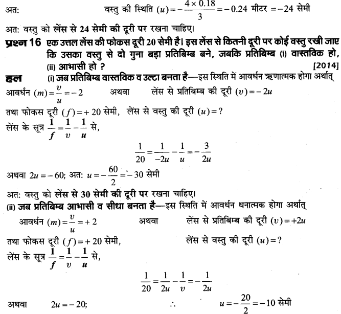 board-solutions-class-10-science-prakash-ka-apavartan-49