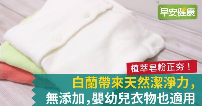 植萃皂粉正夯!天然潔淨力,無添加,嬰幼兒衣物也適用