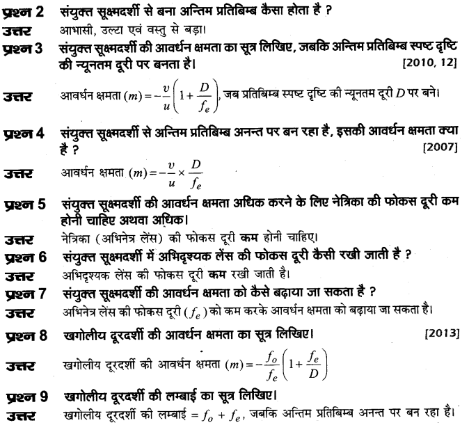 board-solutions-class-10-science-sukshmdarshi-yavam-durdarshi-15