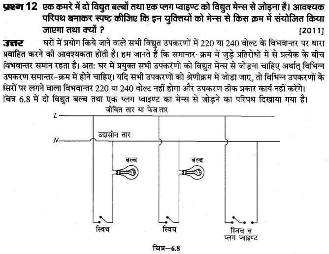 board-solutions-class-10-science-vighut-dhara-ka-ooshmiy-prabhav-18