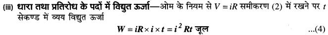 board-solutions-class-10-science-vighut-dhara-ka-ooshmiy-prabhav-3