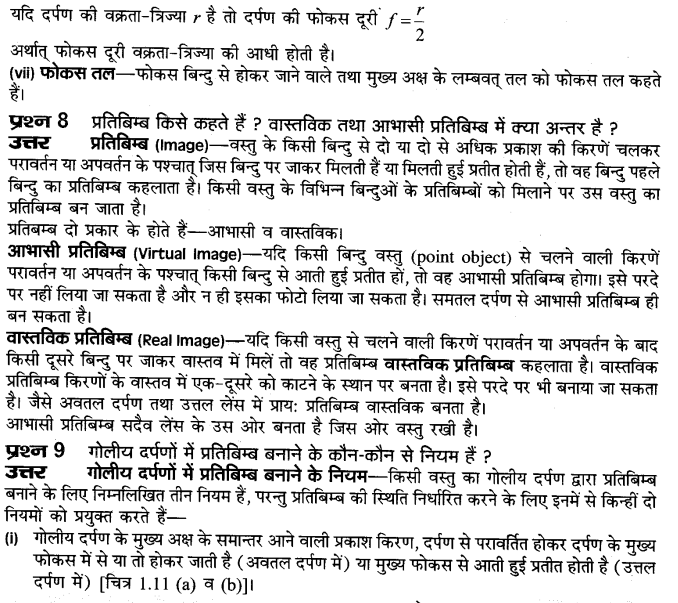 up-board-solutions-class-10-science-prakash-ka-paravartan-10