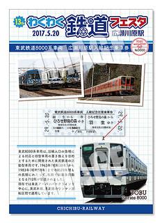 第13回わくわく鉄道フェスタ☆東武鉄道8000系車両広瀬川原駅入線記念乗車券