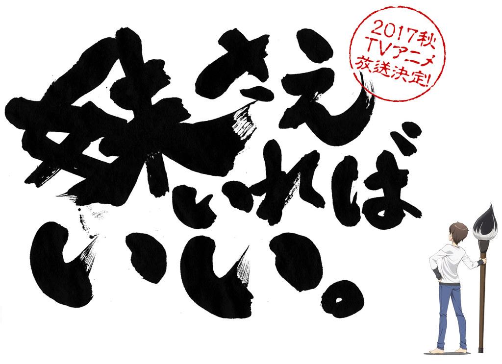 170511(2) - 作家「平坂読」妹控傳教小說《妹さえいればいい。》(如果有妹妹就好了)將在秋天放送動畫版!