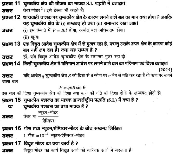 board-solutions-class-10-science-vighut-dhara-ka-chumbkiy-prabhav-49