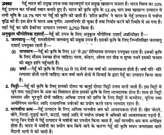 up-board-solutions-class-10-social-science-manviy-samsadhn-vyavasay-12