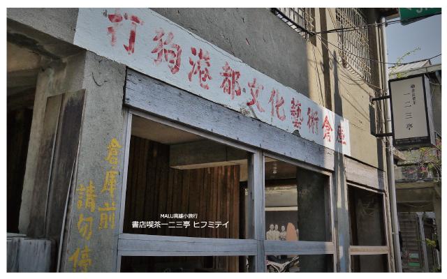 書店喫茶一二三亭-3