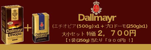 dallmayer_2setEthip250g