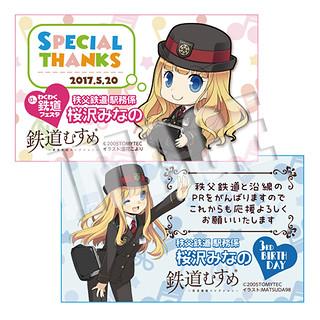 第13回わくわく鉄道フェスタ☆桜沢みなのサンクスカード