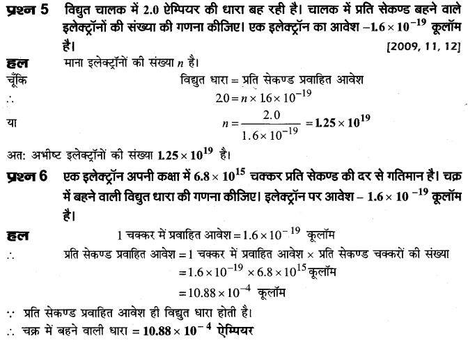 board-solutions-class-10-science-vighut-26