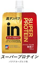 ウイダーinゼリー「スーパープロテイン」
