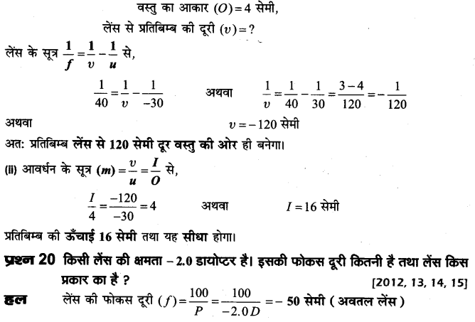 board-solutions-class-10-science-prakash-ka-apavartan-52