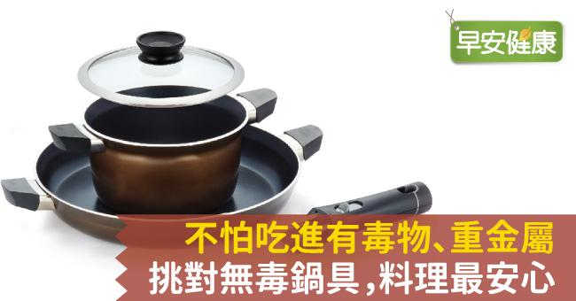不怕吃進毒物、重金屬!挑對無毒鍋具,料理最安心