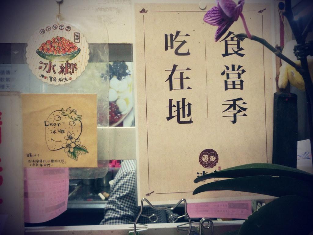 香港旅人租車環島遊記-台南-冰鄉-17度C的黑夜 (2)