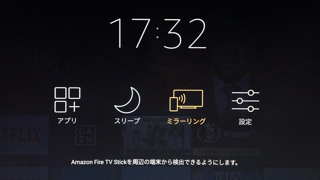 Fire TVの使い方 - スマートフォンの画面をテレビに移す(ミラーリング)
