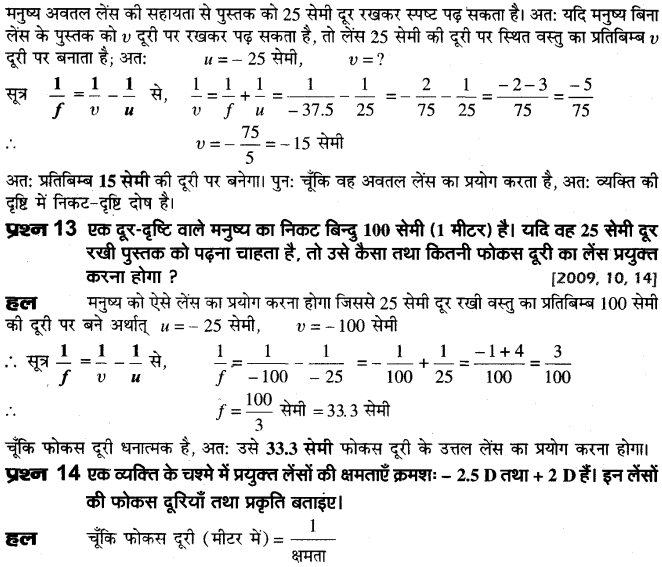 board-solutions-class-10-science-manav-nethr-tatha-drushti-dosh-17