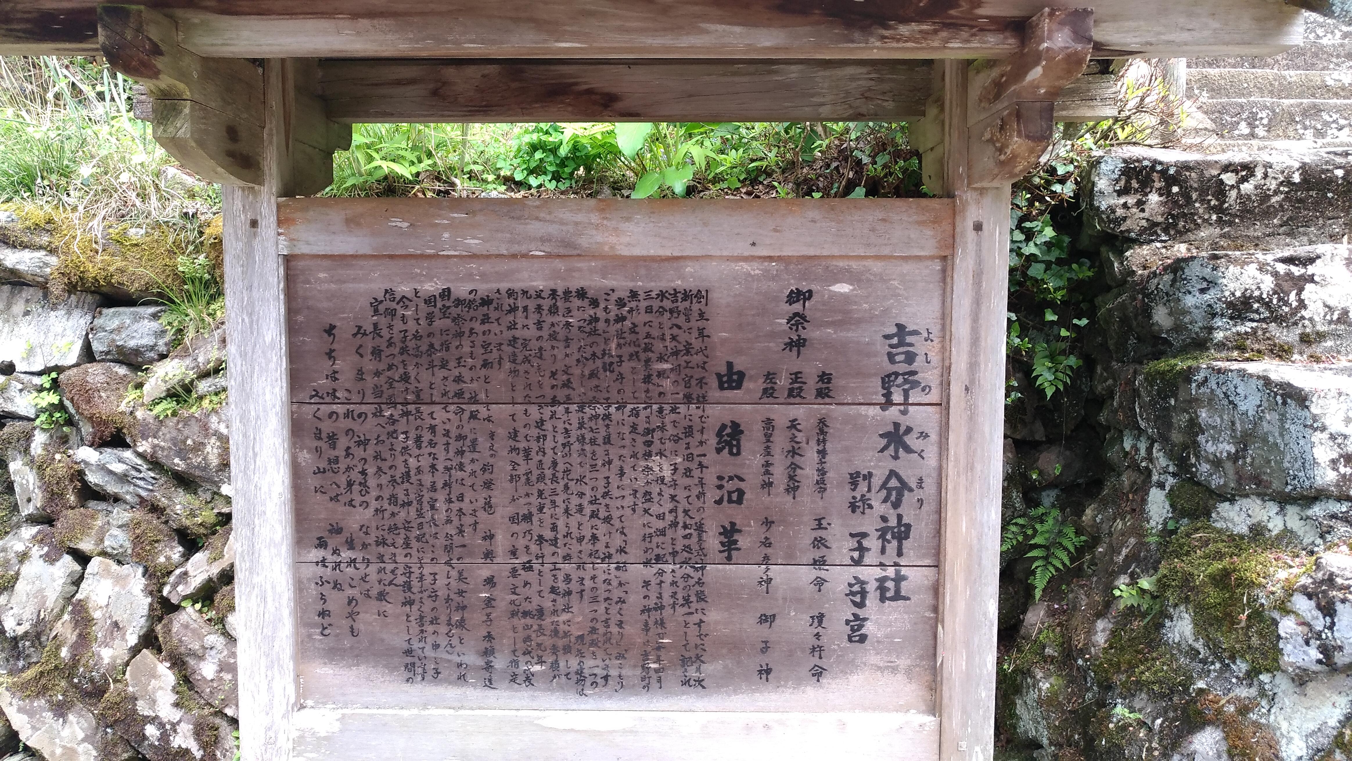 吉野水分神社 説明