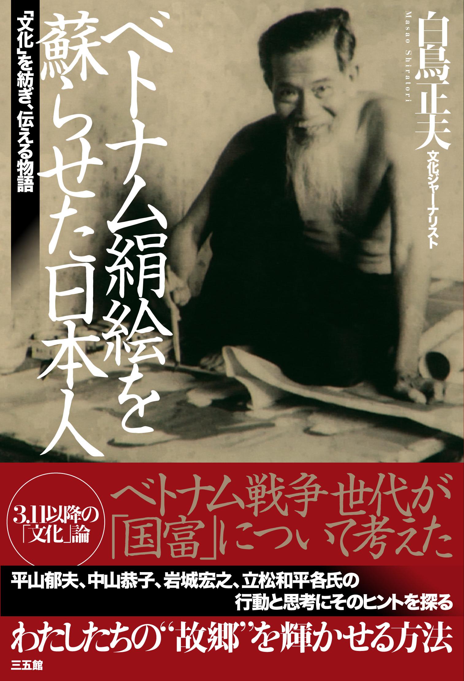 『ベトナム絹絵を蘇らせた日本人』の表紙
