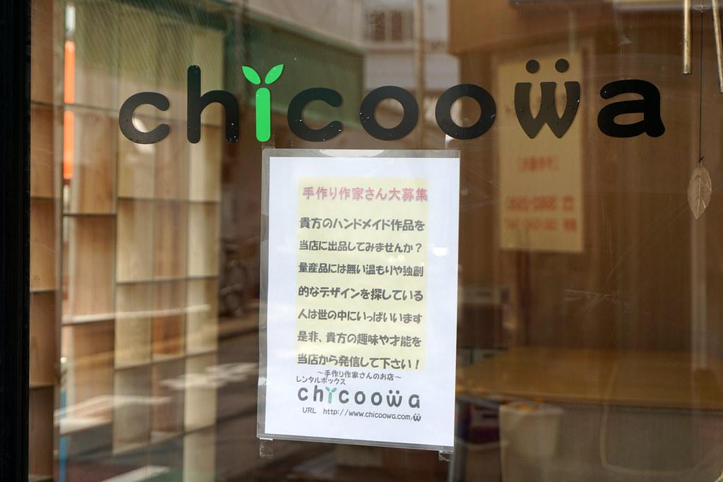 chicoowa(練馬)