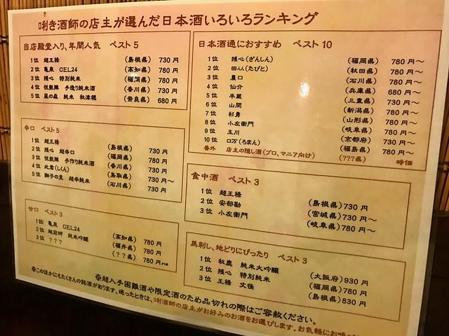2016.11.25 栄太郎