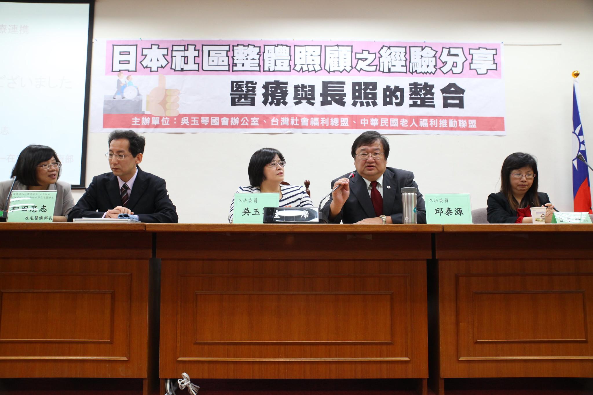 今天立委吳玉琴國會辦公室和台灣社會福利總盟等照顧團體聯合召開一場座談,透過日本社區的照顧經驗來討論「醫療與長照如何結合」。(攝影:陳逸婷)