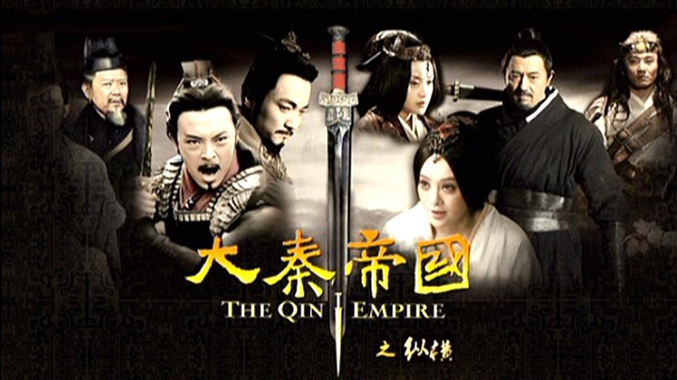 [Phim Trung Quốc] Vương Triều Đại Tần – Conspiracy Of Empire (2013)