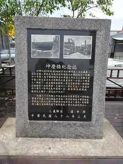 坤慶橋紀念誌