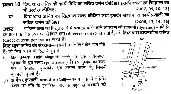 board-solutions-class-10-science-vighut-dhara-ka-chumbkiy-prabhav-36