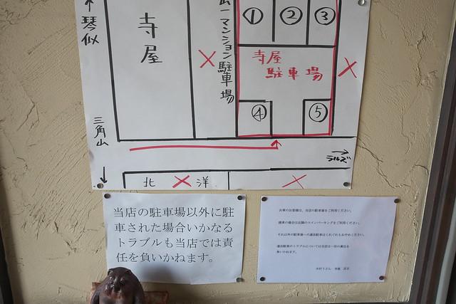 寺屋 3回目_03