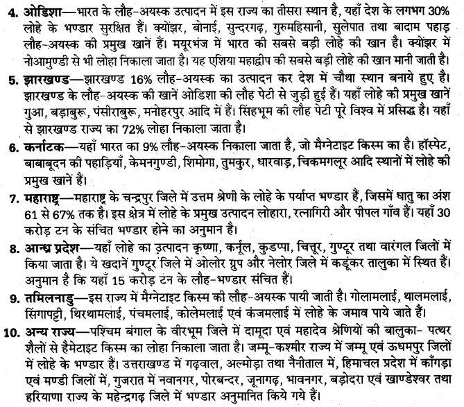 up-board-solutions-class-10-social-science-khanij-samsadhn-3