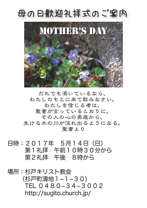 2017母の日歓迎礼拝案内