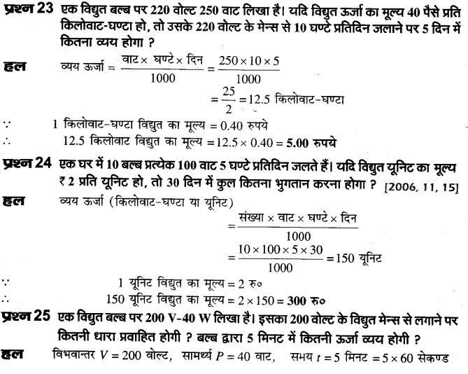 board-solutions-class-10-science-vighut-dhara-ka-ooshmiy-prabhav-44
