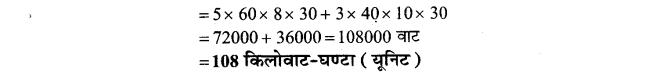 board-solutions-class-10-science-vighut-dhara-ka-ooshmiy-prabhav-40