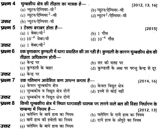 board-solutions-class-10-science-vighut-dhara-ka-chumbkiy-prabhav-65