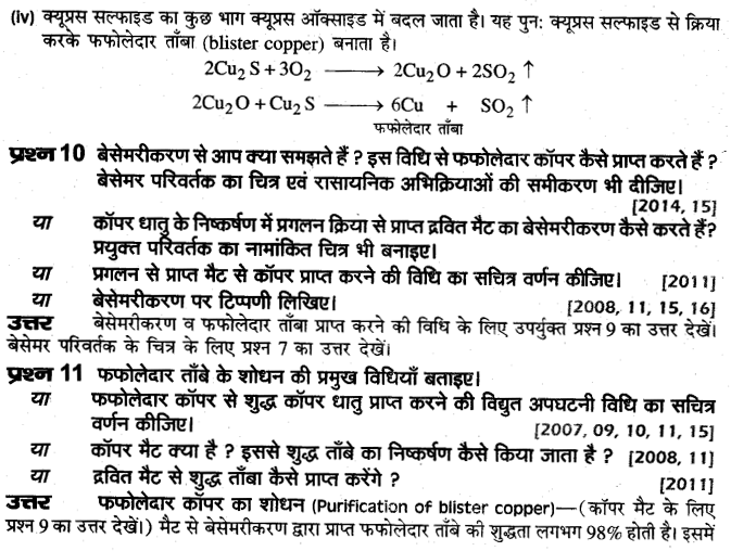 board-solutions-class-10-science-dhatukarm-17
