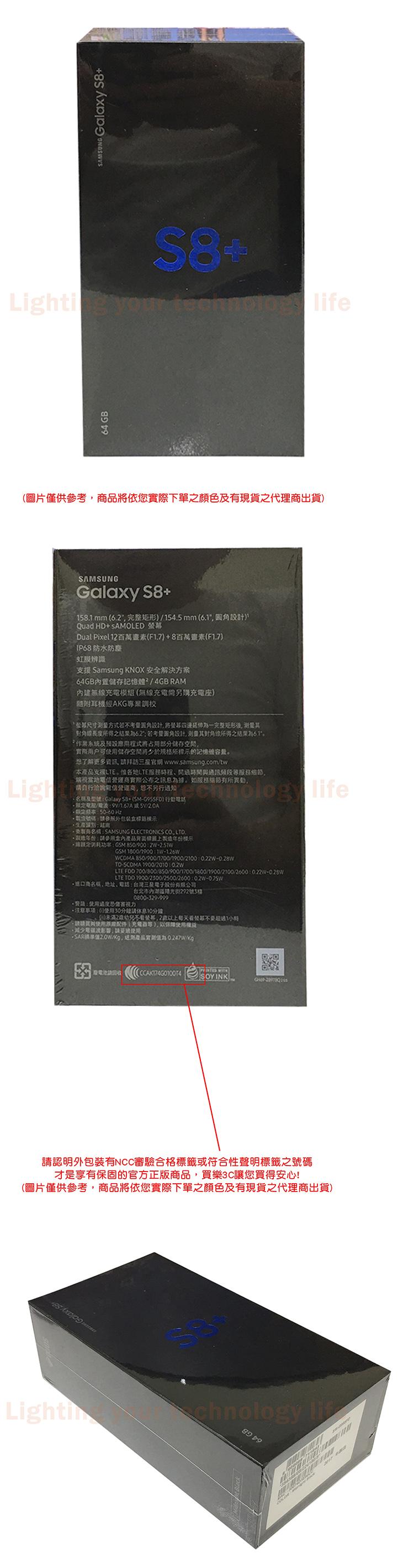 S8+新增NCC碼