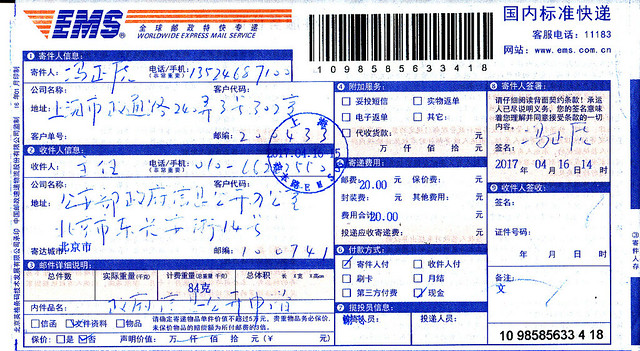 20170416-公安部-信息公开申请(出国)